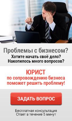 Бесплатная бизнес-консультация юриста